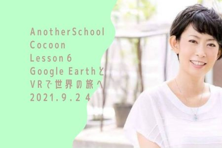 Cocoon  Lesson6「Google EarthとVRで世界の旅へ」