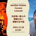 11/26 Cocoon Lesson8  元お笑い芸人の頑張らない頑張り方の話